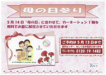 母の日参り 無料献花サービスのお知らせ