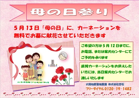 母の日参り カーネーション無料献花サービス