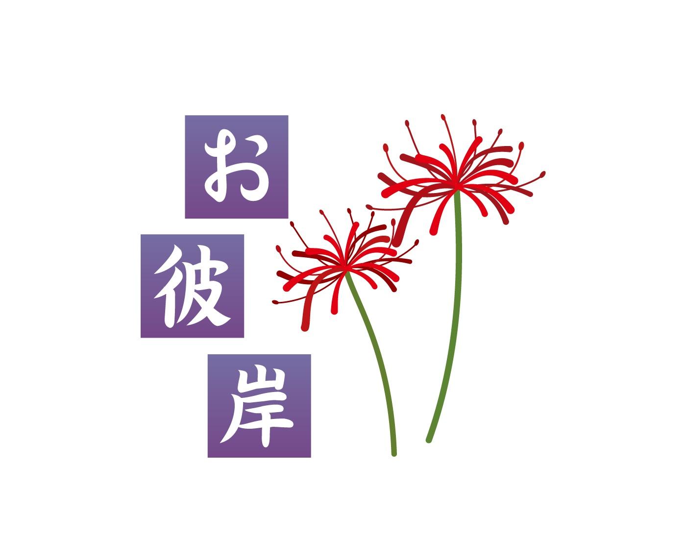 秋のお彼岸 2018年(平成30年)