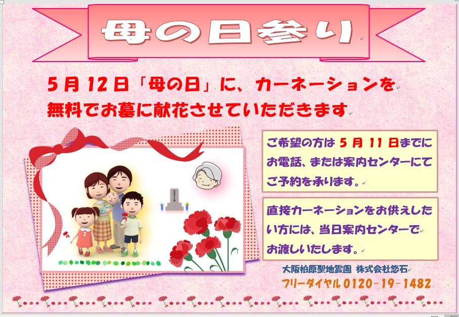 令和元年 母の日参りカーネーション無料献花サービス